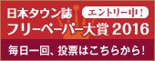 フリーペーパー大賞2016